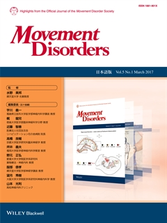 Movement Disorders Journal Japanese Edition