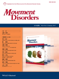 Movementn Disorders Journal Japanese Edition - Volume 4 No. 12