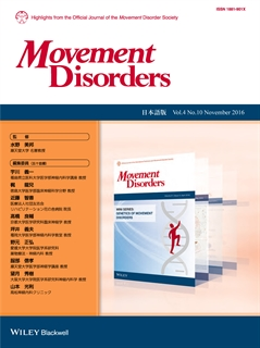 Movement Disorders Journal Japanese Edition Volume 4 Issue 10